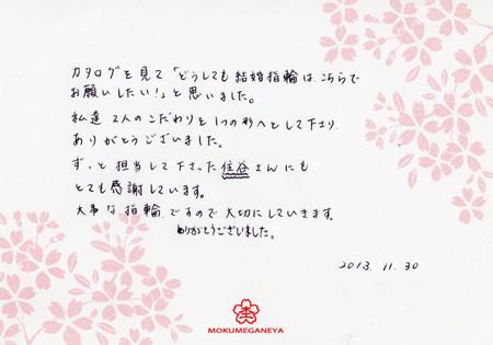 13113001木目金の婚約・結婚指輪_O004.jpg