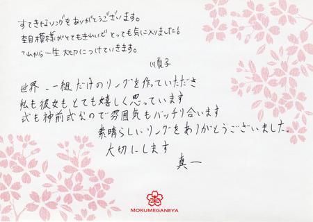 13113003木目金の結婚指輪_K003.jpg