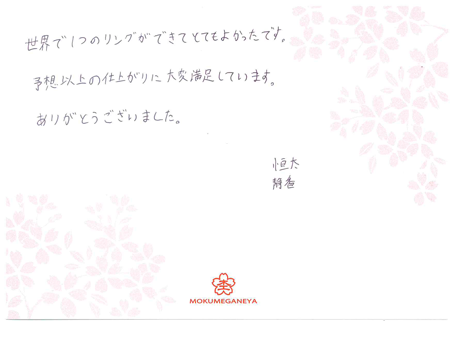13113001木目金の結婚指輪_G004.png