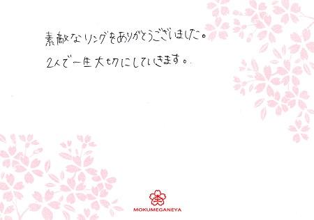 13122501木目金の結婚指輪_Y003.jpg