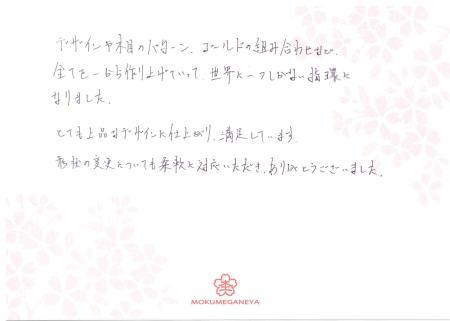 13122801木目金の婚約指輪結婚指輪_N003.jpeg