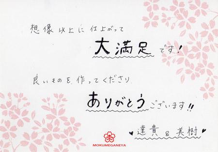13122801木目金の結婚指輪_C002.jpg