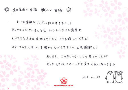 13122901木目金の婚約・結婚指輪B_003.jpg