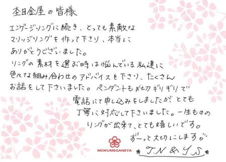 13122901木目金の結婚指輪_Y003.jpg