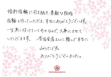 13122902木目金の結婚指輪_Y003.jpg