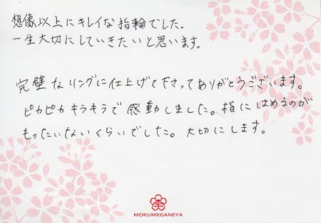 木目金の婚約・結婚指輪_H003.jpg