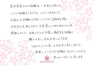 13120601木目金の結婚指輪_O003.jpg