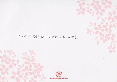 13120901木目金の結婚指輪_003.jpg