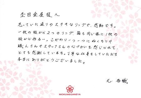 14012201木目金の結婚指輪_J_003.jpg
