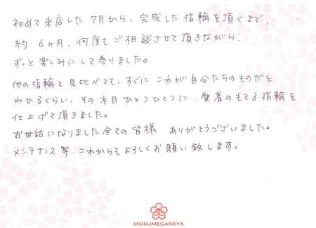 14012201木目金屋の結婚指輪_M003.jpg
