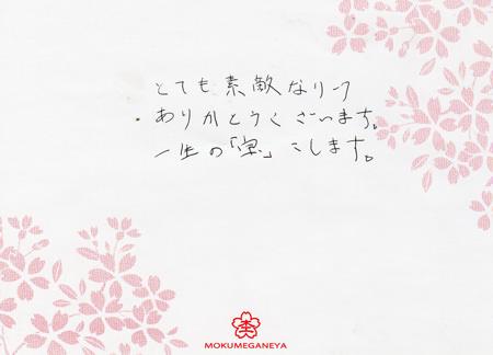 14012301木目金の結婚指輪_K003.jpg