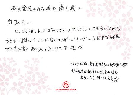 14012402木目金の婚約指輪_J003.jpg