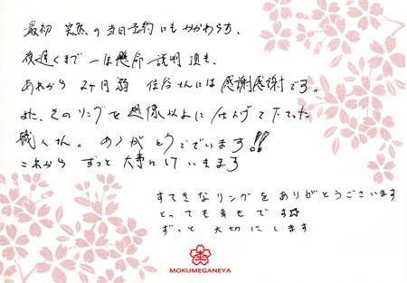 14012501木目金の婚約指輪_O003.jpg