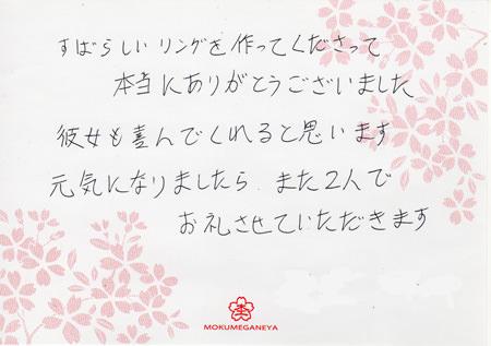 14012501木目金の結婚指輪_C003.jpg