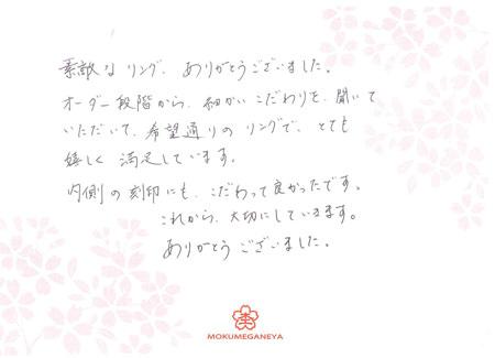 14012502_004木目金の婚約指輪.jpg