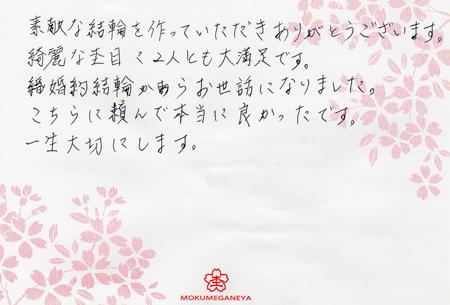 14012504木目金の結婚指輪_K003.jpg