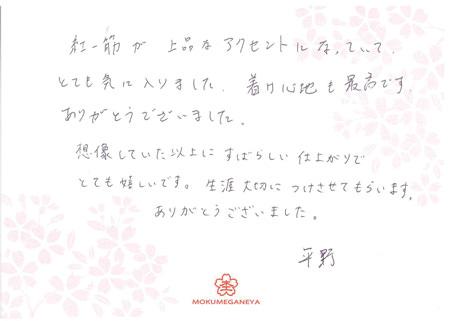 14012504_003木目金の結婚指輪.jpg