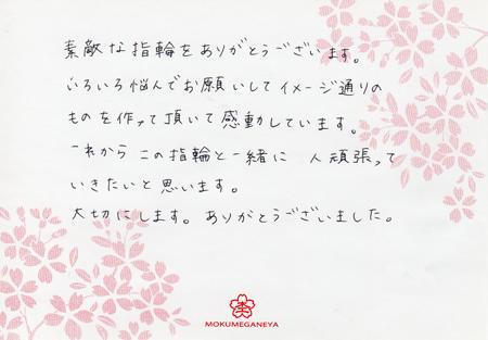 14012505木目金の結婚指輪_K003.jpg