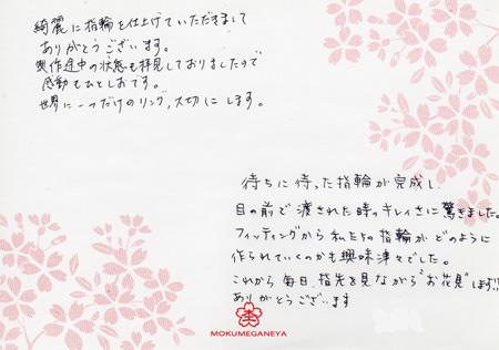 14012601木目金の婚約指輪_C003.jpg