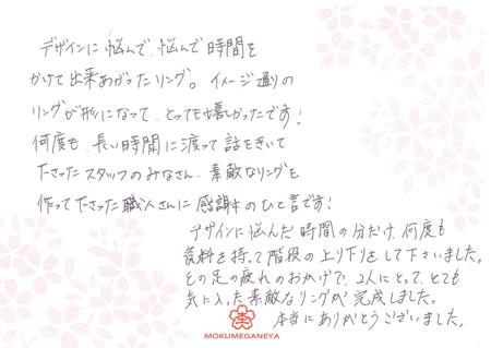 14012601木目金の結婚指輪_U002.jpg