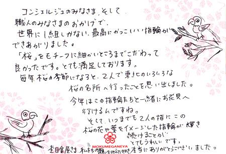 14012601木目金の結婚指輪_S003.jpg