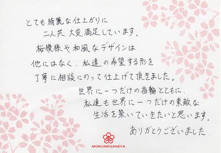 14012602木目金の結婚指輪_C003.jpg