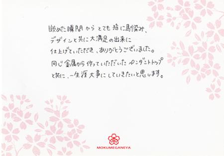 14012603木目金の結婚指輪_U003.jpg