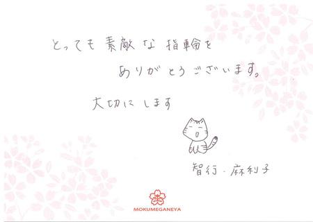 14013101木目金の結婚指輪_U003.jpg