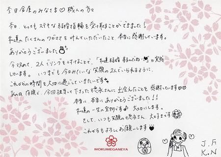 1401901木目金の婚約指輪_Y003.jpg