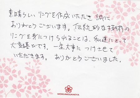 2013122901木目金の結婚指輪_G003.jpg