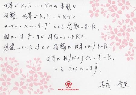 14020501木目金の結婚指輪_Y003.jpg