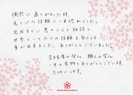 14022303木目金の結婚指輪_S003.jpg