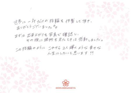 14022304木目金の結婚指輪_U004.jpg