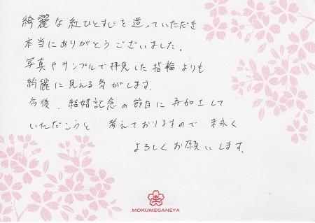 14022406木目金の結婚指輪_S003.jpg