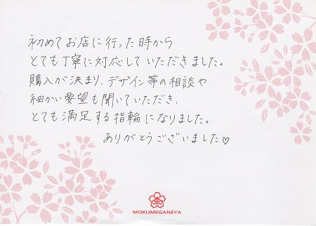 14022501木目金の結婚指輪_S003.jpg