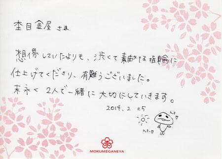 14022501木目金の結婚指輪_K003.jpg