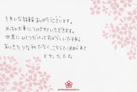 14022701木目金の結婚指輪_S003.jpg