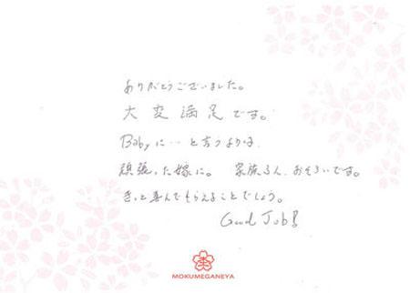 木目金のベビーリング_M003.jpg