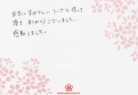 14033003木目金の婚約指輪_K003.jpg