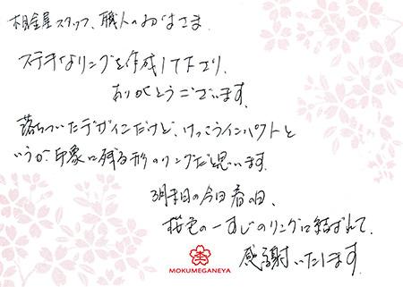 14033101木目金の結婚指輪_J003.jpg