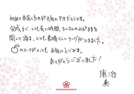 14033103木目金の結婚指輪_J003.jpg