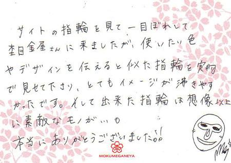 14033104木目金の結婚指輪_003.jpg