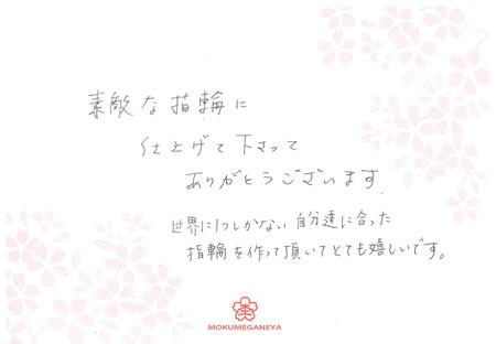 2014033006杢目金の結婚指輪_U003.jpg