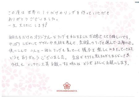 14040901木目金の結婚指輪_G002.jpg