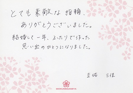 14042701木目金の結婚指輪A_003.jpg