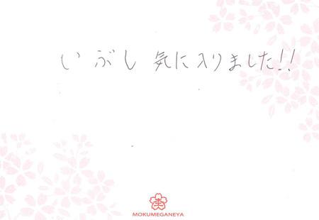14042901木目金の結婚指輪_U003.jpg