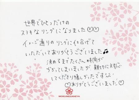 14042901木目金屋の結婚指輪K003.jpg