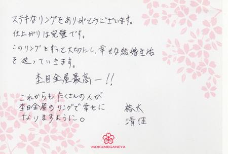 14043001杢目金屋の婚約指輪_Y003.jpg