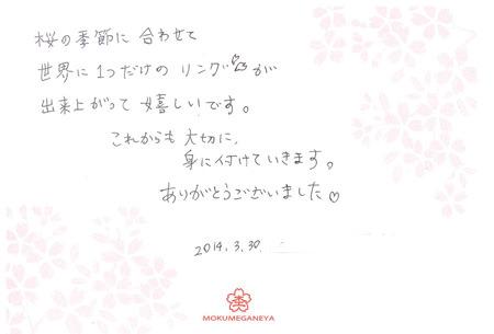 2014033007木目金の結婚指輪_U003.jpg