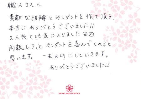 木目金の結婚指輪_Y003310.jpg